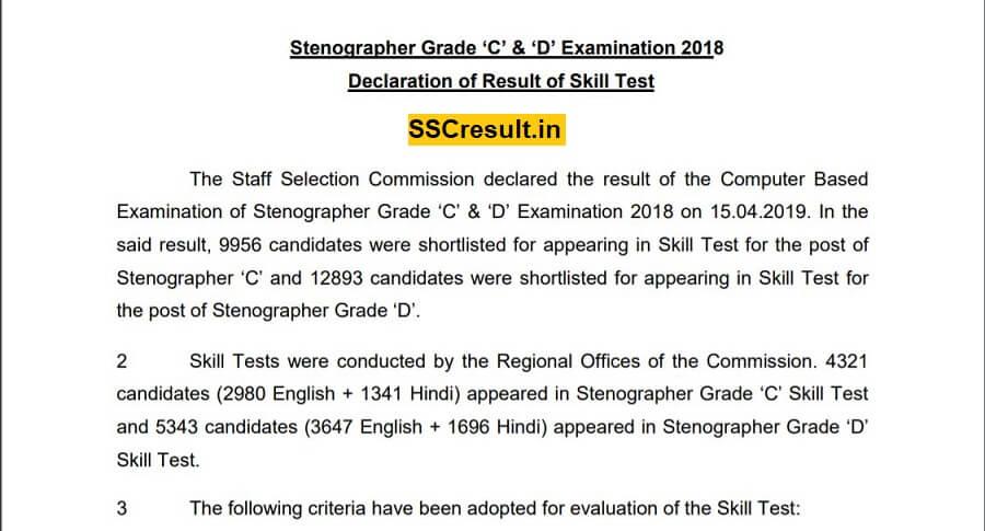 SSC Stenographer result 2018 Skill Test