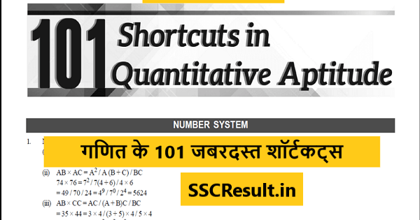 101 Shortcuts in Quantitative Aptitude Maths Tricks PDF