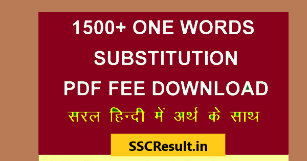 One Word Substitution in Hindi PDF A to Z Download