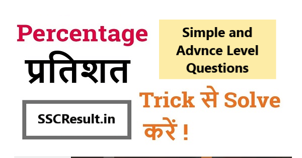 Percentage Questions in Hindi PDF Download