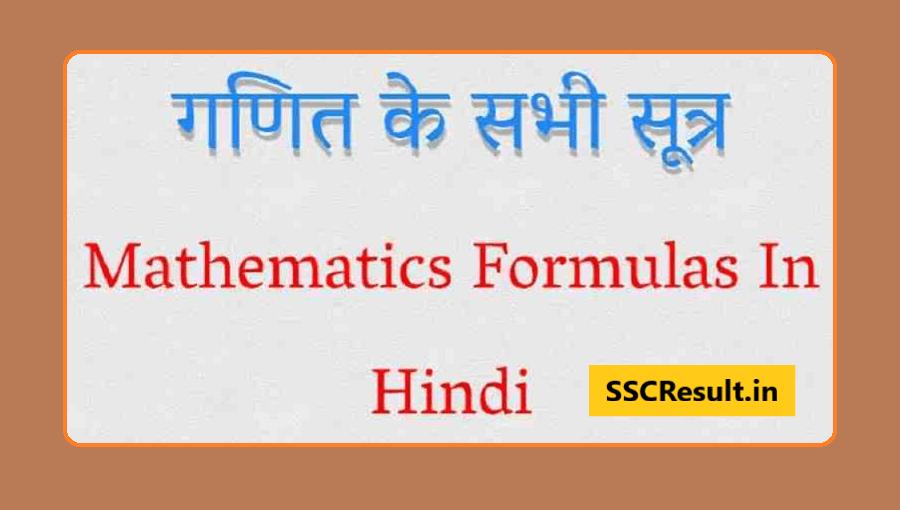 Trikonmiti Formula Math ganit ke sutra pdf download