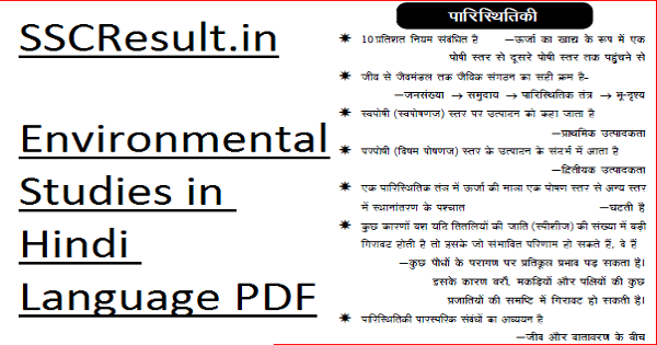 Environmental Studies in Hindi Language PDF