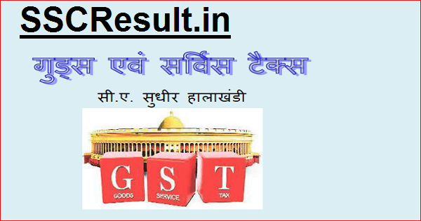 GST Book in Hindi PDF Free Download