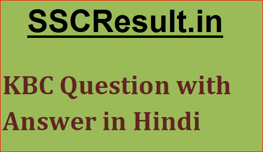 K.B.C Quiz questions Answers pdf in Hindi