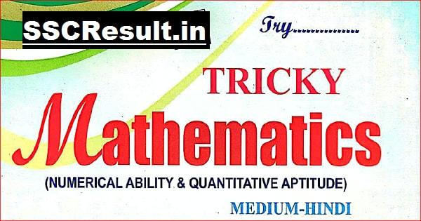 All Mathematics Formula in Hindi PDF Download
