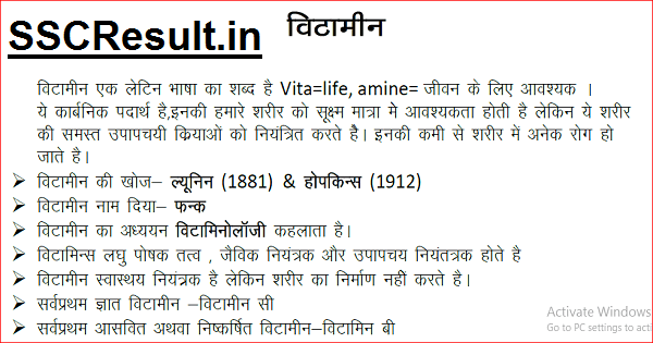 All Vitamins Details in Hindi PDF Download