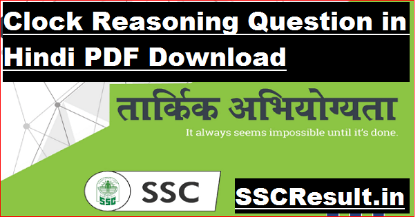 Clock Reasoning Question in Hindi PDF Download