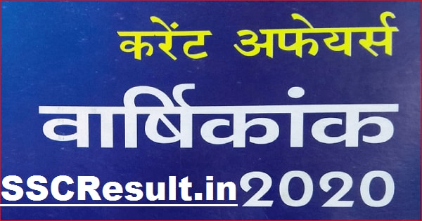 Competitive Exam Books Free Download PDF in Hindi