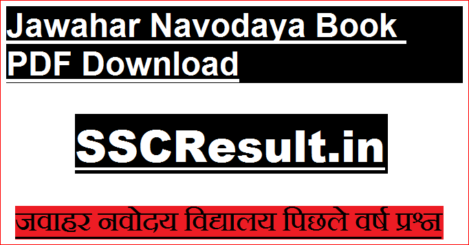 Jawahar Navodaya Book PDF Download