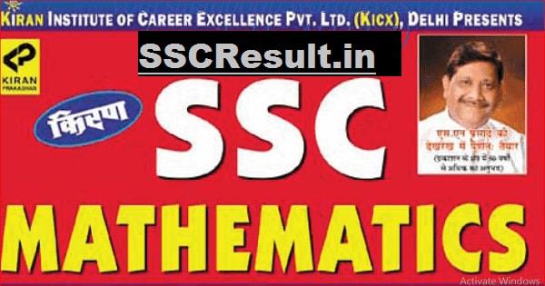 Kiran Math Book in Hindi PDF Download for SSC Exam