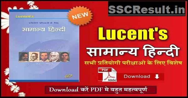 Lucent's Samanya Hindi Book PDF Free Download