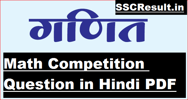 Math Competition Question in Hindi PDF