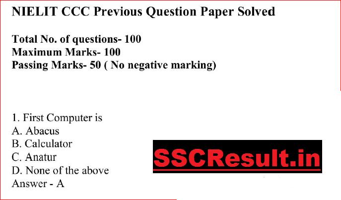 NIELIT CCC Previous Question Paper PDF Download