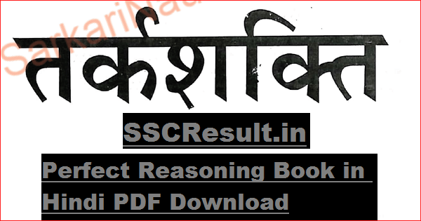 Perfect Reasoning Book in Hindi PDF Download