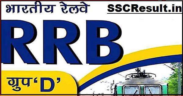 Railway Group D Book in Hindi PDF 2019