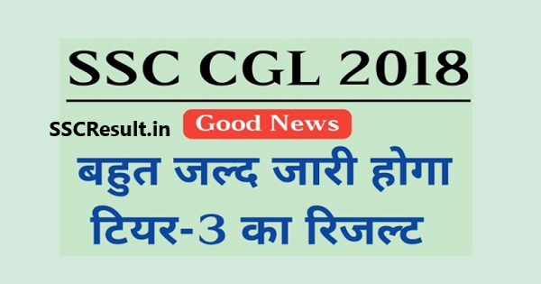 SSC CGL 2018 Tier-III Examination Result Notice TIER 3