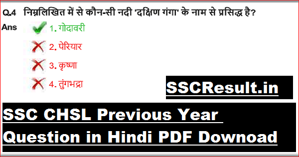 SSC CHSL Previous Year Question in Hindi PDF Downoad