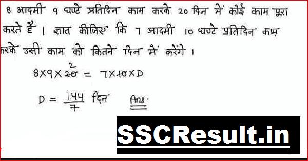 SSC Mathematics by Rakesh Yadav PDF Free Download