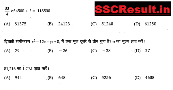 UP Police Constable Previous Paper PDF