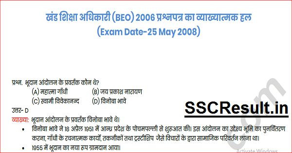 UPPSC BEO Previous Year Question Paper PDF in Hindi