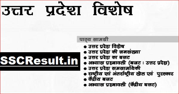 Uttar Pradesh General Knowledge Book in Hindi PDF