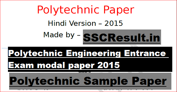 polytechnic model question paper download pdf
