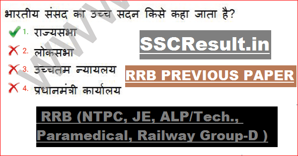 railway exam question paper in hindi pdf download