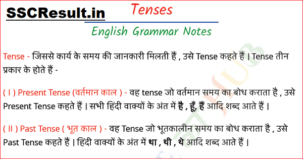 tense in hindi pdf notes free download