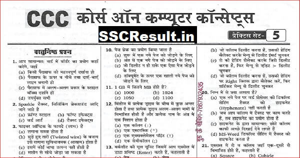 CCC Test Paper with Answer Free PDF Download