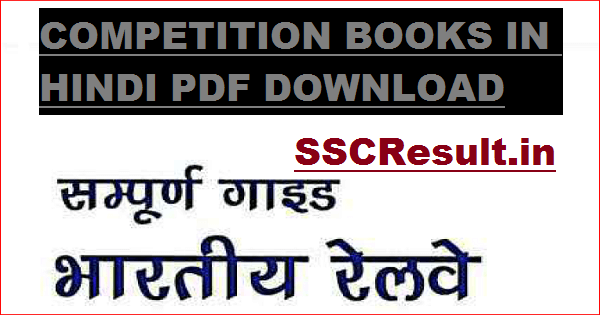 Competition Books in Hindi PDF Download