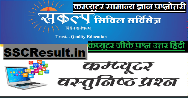Computer Objective Questions with Answers in Hindi PDF