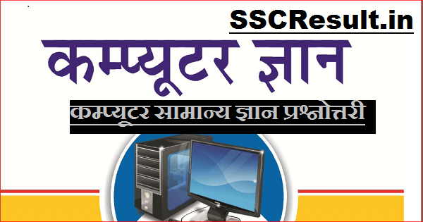 Computer in Hindi Language Free PDF Download