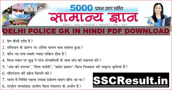 Delhi Police Gk in hindi Free PDF Download