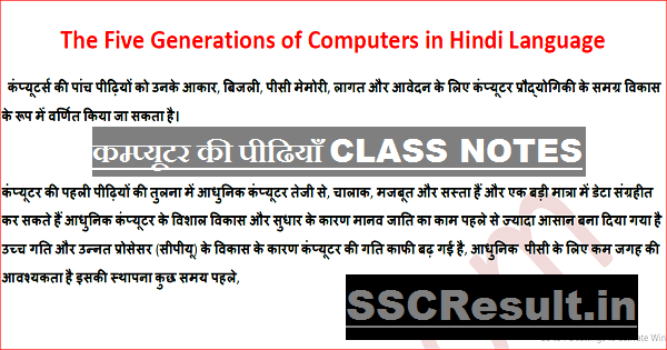 Generation of Computer in Hindi PDF Download