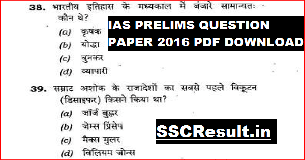 IAS Prelims Question Paper 2016 PDF Download