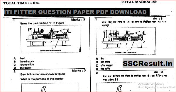 ITI Fitter Question Paper PDF Download
