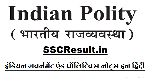 Indian polity 5th edition pdf download in hindi