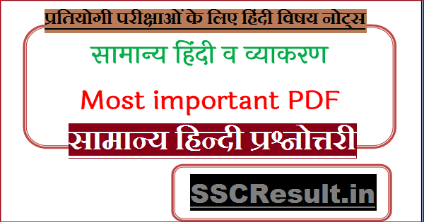 Learn Hindi PDF Free Download for Competitive Exam