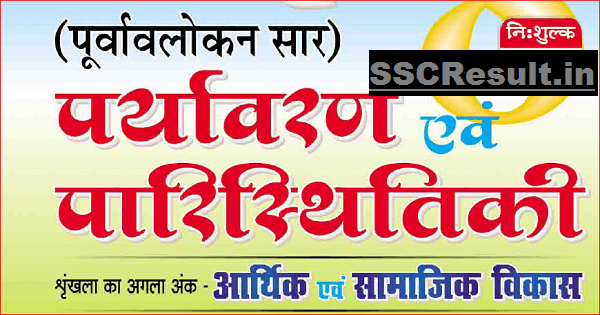 Lucent Gk book in Hindi Audio Free Download