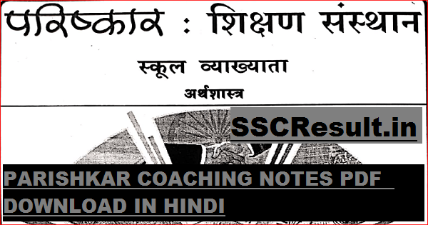 Parishkar Coaching Notes in PDF Download in Hindi