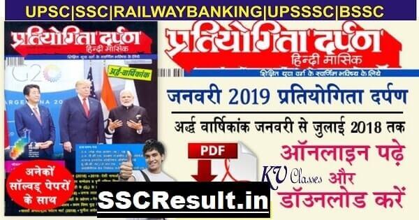 Pratiyogita Darpan PDF Download in Hindi