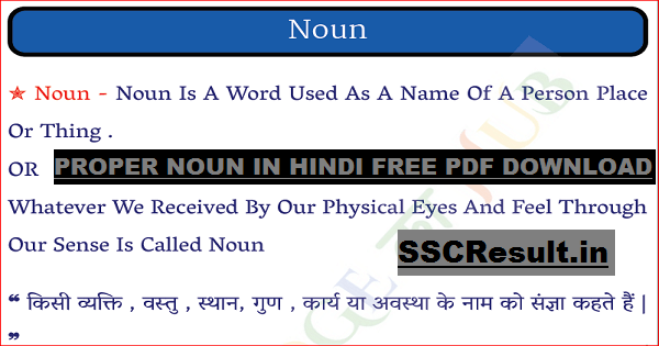 Proper Noun in Hindi Free PDF Download