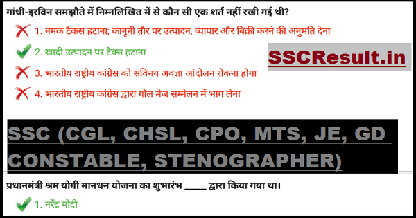 SSC CGL Question Paper PDF Download in Hindi