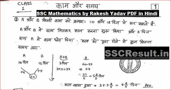SSC Mathematics by Rakesh Yadav PDF in Hindi