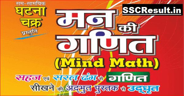 SSC Maths Tricks in Hindi PDF Download