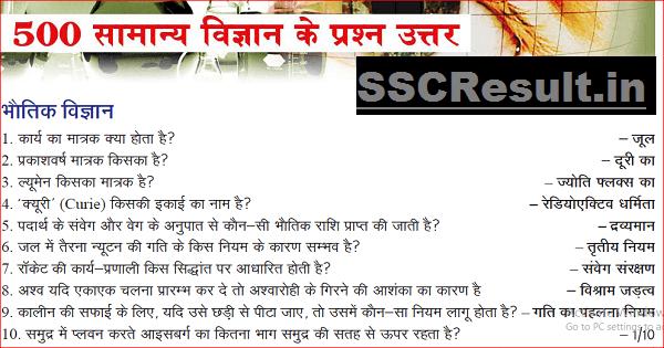 Science PDF Book Download in Hindi
