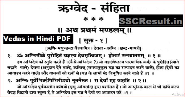 Vedas in Hindi PDF Free Download