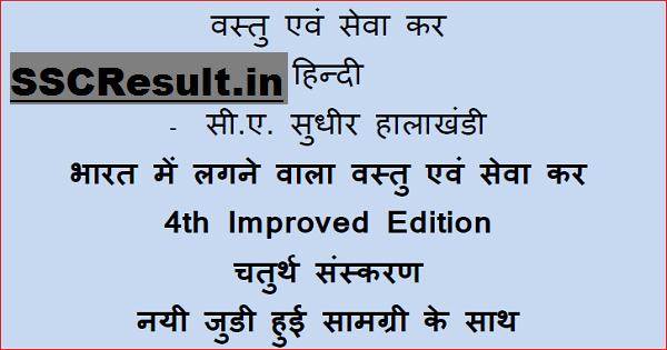 gst bill pdf download in hindi