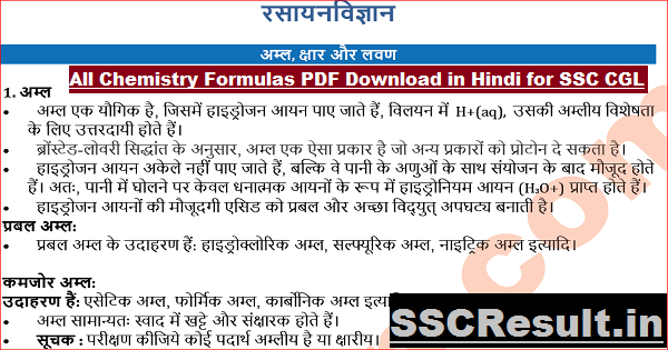 All Chemistry Formulas PDF Download in Hindi for SSC CGL