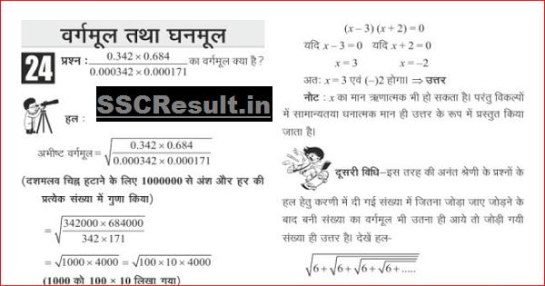 Aptitude Book PDF Free Download in Hindi